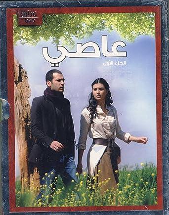 Assi Turkish Series (Season 1): Amazon ca: DVD
