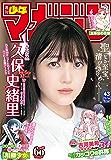 週刊少年マガジン  2019年 43号[2019年9月25日発売] [雑誌]