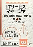 ITサービスマネージャ 合格論文事例集 第4版 (論文事例集シリーズ)