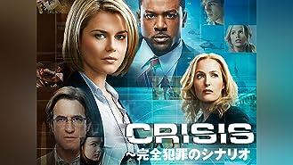 CRISIS~完全犯罪のシナリオ (字幕版)