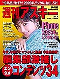 週刊アスキーNo.1263(2019年12月31日発行) [雑誌]