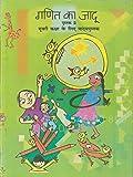 Ganit ka Jaadu Bhag 2  : Textbook for Class 2  :CBSE - 220
