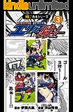【極!合本シリーズ】 エリアの騎士3巻