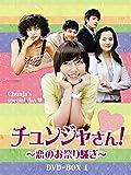 チュンジャさん!~恋のお祭り騒ぎ~ DVD-BOXI