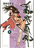 乱飛乱外(5) (シリウスコミックス)