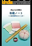 和裁ノート 〜二部式襦袢のつくり方〜
