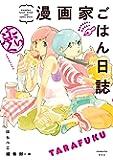 漫画家ごはん日誌 たらふく (フィールコミックス)