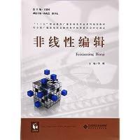 非线性编辑(十三五职业教育广播影视类专业系列规划教材)