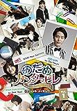 のだめカンタービレ~ネイル カンタービレ<スペシャル・メイキング>Vol.1 [DVD]