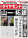 週刊ダイヤモンド 2017年11/25号 [雑誌]