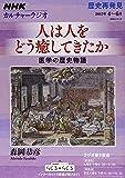 NHKカルチャーラジオ 歴史再発見 人は人をどう癒してきたか 医学の歴史物語 (NHKシリーズ)