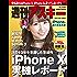週刊アスキー No.1144(2017年9月19日発行) [雑誌]