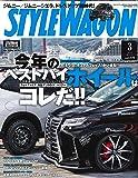 STYLE WAGON ( スタイル ワゴン )  2019年 3月号