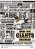 報知ジャイアンツカレンダー2018 ([カレンダー])
