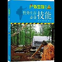 野外生存必备技能 ((户外生存系列02))