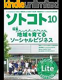 ソトコト 2017年 10月号 Lite版 [雑誌]