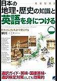 日本の地理・歴史の知識と英語を身につける(CDなしバージョン)