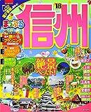 まっぷる 信州 '18 (まっぷるマガジン)