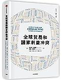 全球贸易和国家利益冲突(一本贸易专业人士与非专业人士皆宜的图书)