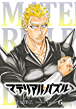 マテリアル・パズル(6) (モーニングコミックス)