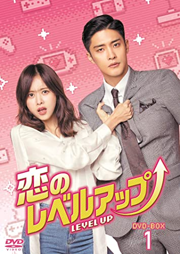 [DVD]恋のレベルアップ DVD-BOX1