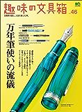 趣味の文具箱 Vol.46[雑誌]