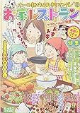 お家レストラン ママといっしょに料理 (ぐる漫)