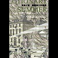 革命之夏:美国独立的起源 (甲骨文系列)