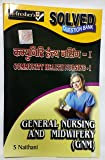 GNM-COMMUNITY HEALTH NURSING -1 SOLVED QUESTION PAPERS-HINDI (NURSING PAPER SERIES)