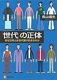 「世代」の正体: なぜ日本人は世代論が好きなのか (河出ブックス)