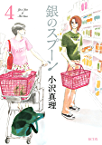銀のスプーン(4) (Kissコミックス)