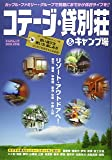 コテージ・貸別荘&キャンプ場2018-2019 (KAZIムック)