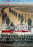二つの祖国で日系陸軍情報部 [DVD]