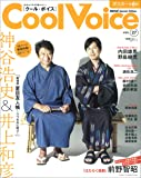 Cool Voice Vol.27 (生活シリーズ)