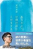 ありがとうは僕の耳にこだまする 角川学芸出版単行本