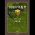 皇国の守護者8 -楽園の凶器 (中公文庫)