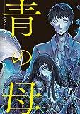 青の母(3) (アクションコミックス(月刊アクション))