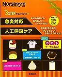 月刊ナーシング2019年10月増刊号 3STEPでスイスイ! 急変対応・人工呼吸ケア(Vol39 No12)