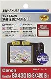 HAKUBA デジタルカメラ液晶保護フィルムMarkII Canon PowerShot SX430 IS / SX420 IS専用 DGF2-CASX430