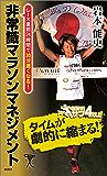 非常識マラソンマネジメント レース直前24時間で30分速くなる! (SB新書)