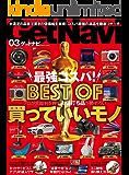 GetNavi 2019年3月号 [雑誌]