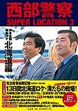 西部警察SUPER LOCATION 3 北海道編
