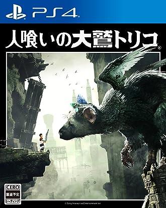 人喰いの大鷲トリコ 初回限定版