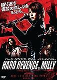 ハード・リベンジ、ミリー ブラッディバトル [DVD]
