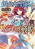 折れた聖剣と帝冠の剣姫: 2 (一迅社文庫)