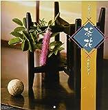 トライエックス 茶花 2020年 カレンダー CL-490 壁掛け