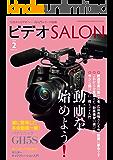 ビデオ SALON (サロン) 2018年 2月号 [雑誌]