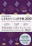 しきたり十二ヵ月手帳 2020 [四六判]
