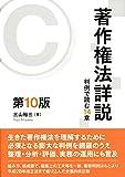 著作権法詳説 [第10版]: 判例で読む14章