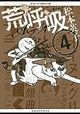荒呼吸(4) (モーニングコミックス)